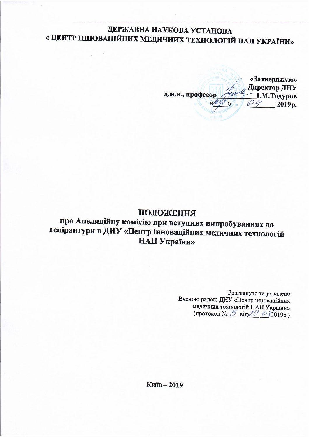 Положення про Апеляційну комісію при вступних випрбовуваннях до аспірантури в ДНУ «Центр інноваційних медичних технологій НАН України»