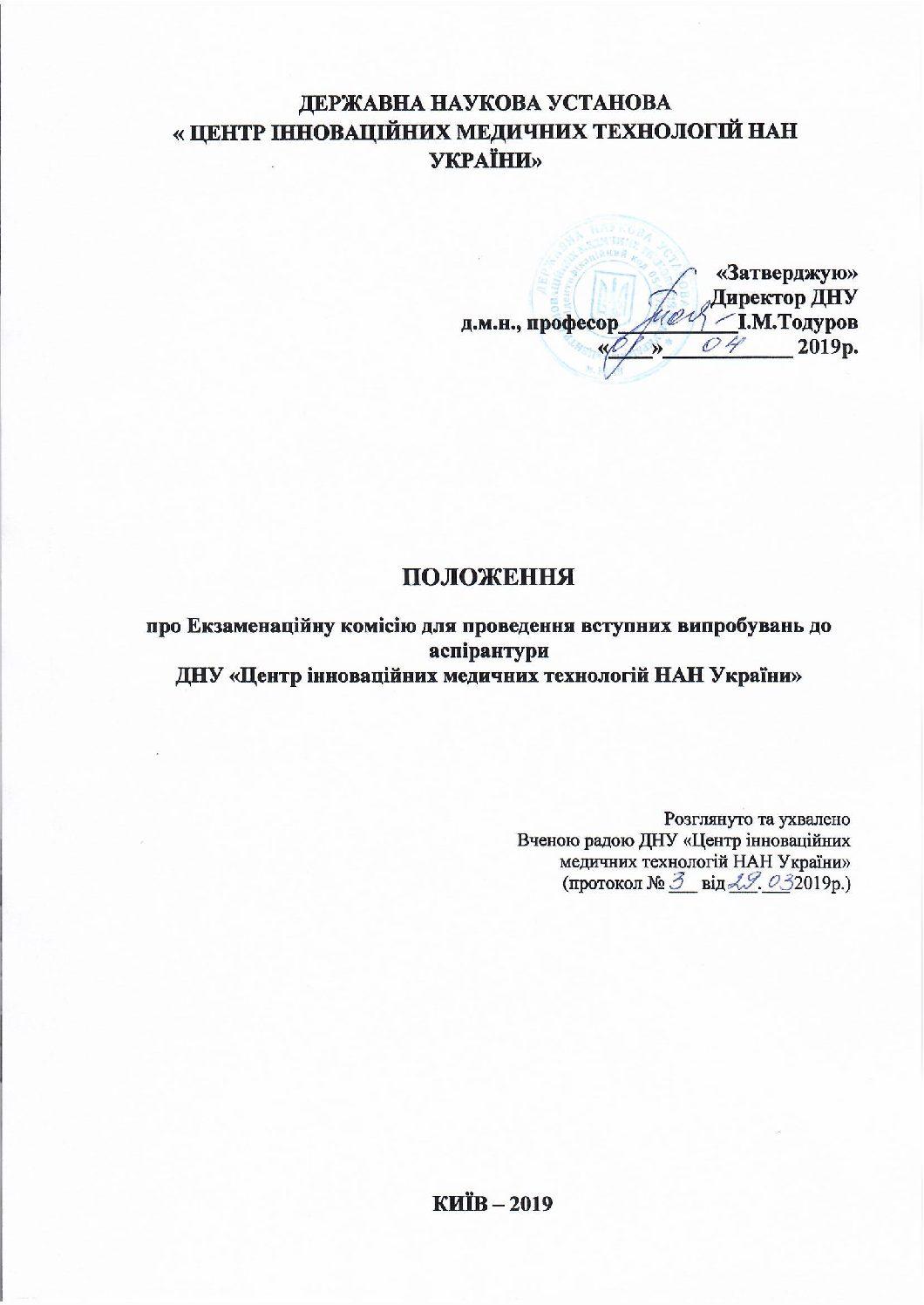 Положення про екзаменаційну комісію для проведення вступних випробувань до аспірантури ДНУ «Центр інноваційних медичних технологій НАН України»