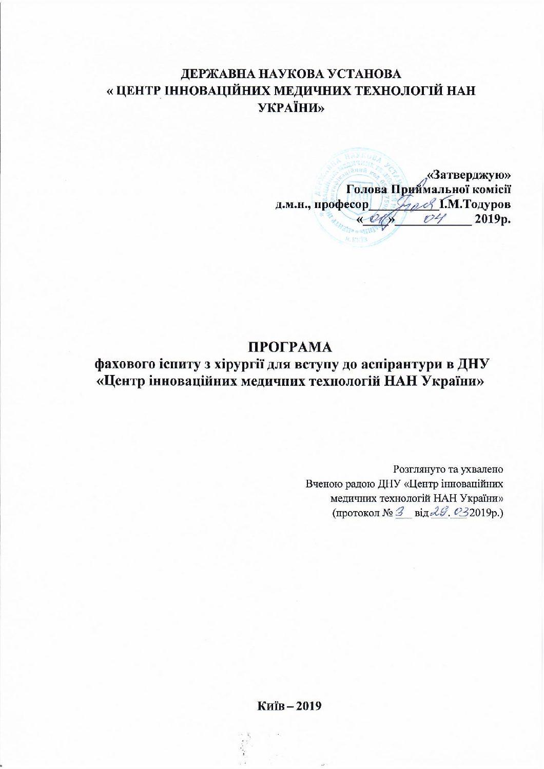 Програма фахового іспиту з хірургії для вступу до аспірантури в ДНУ «Центр інноваційних медичних технологій НАН України»