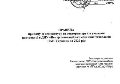 Правила приема в аспирантуру и докторантуру (по условиям контракта) в ГНУ «Центр инновационных медицинских технологий НАН Украины» на 2020