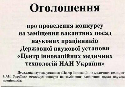 Оголошення  про проведення конкурсу на заміщення вакантних посад наукових працівників Державної наукової установи «Центр інноваційних медичних технологій НАН України»