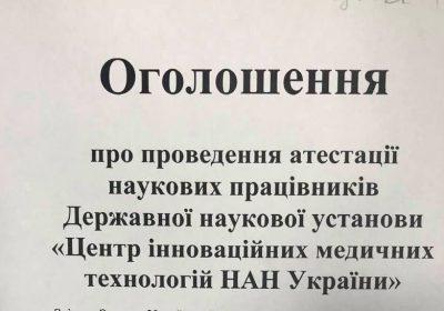 Оголошення  про проведення атестації наукових працівників Державної наукової установи «Центр інноваційних медичних технологій НАН України»