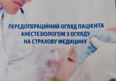 Під егідою ЦІМТ НАНУ вийшов з друку навчально- методичний посібник «Передопераційний огляд пацієнта анестезіологом з огляду на страхову медицину»